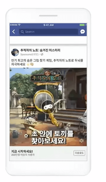 banner ads for mobile game apps